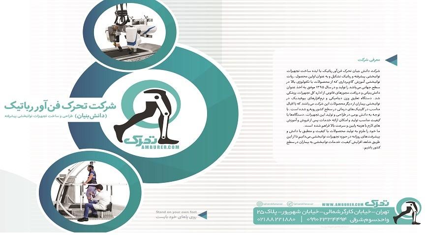 """شرکت """"تحرک فناور رباتیک""""، پیشرو در طراحی و ساخت تجهیزات توانبخشی رباتیکی در ایران میباشد."""